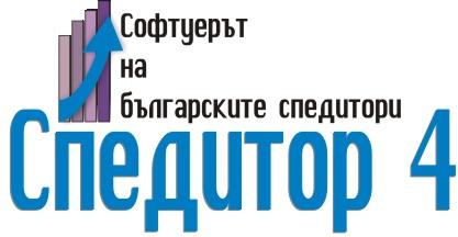 Български софтуер за спедиция и логистика