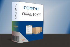 софтуер за склад и производство