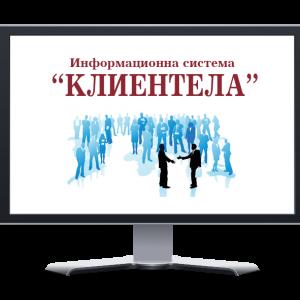 Бизнес софтуер - програма за фактуриране