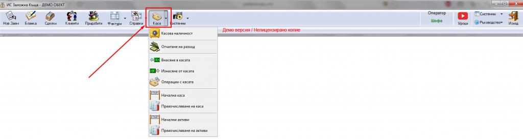 софтуер за заложни къщи каса