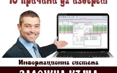 10 причини да избереш Информационна система Заложна къща