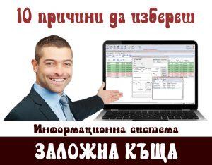 Програма за заложна къща Сиклам софтуер
