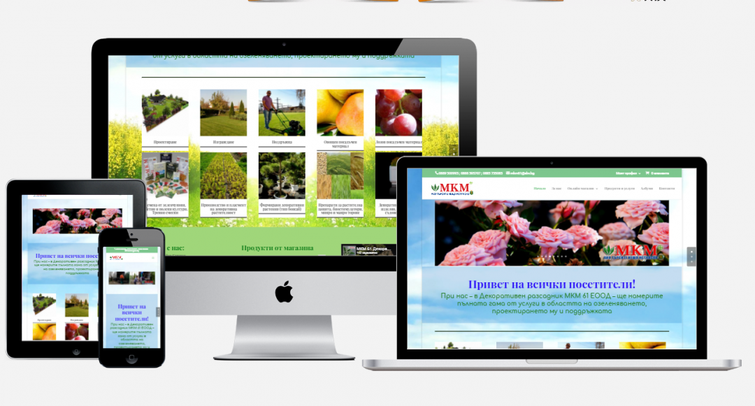 МКМ61 – озеленяване и бонсаи