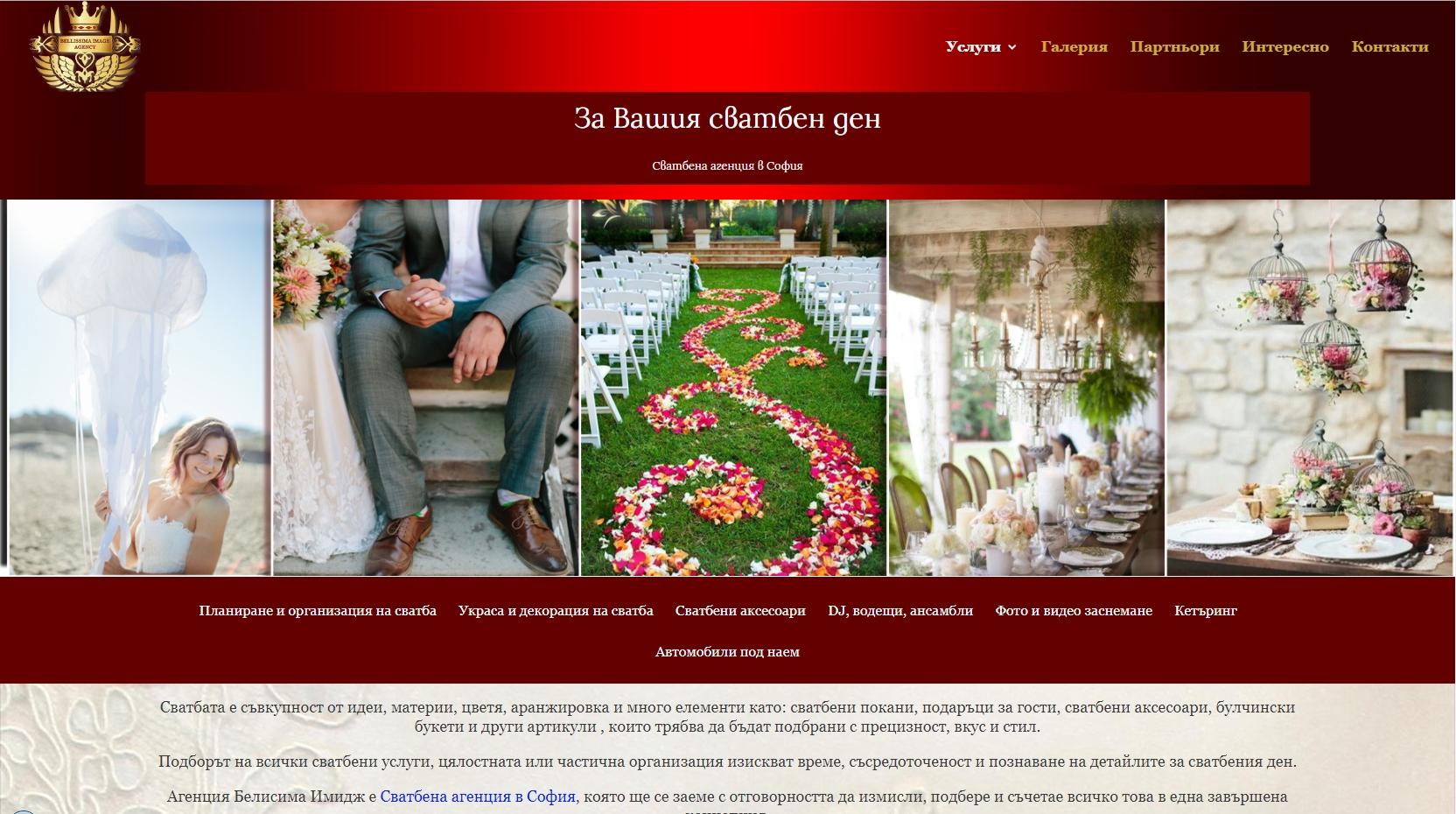 webdesign_wedding2