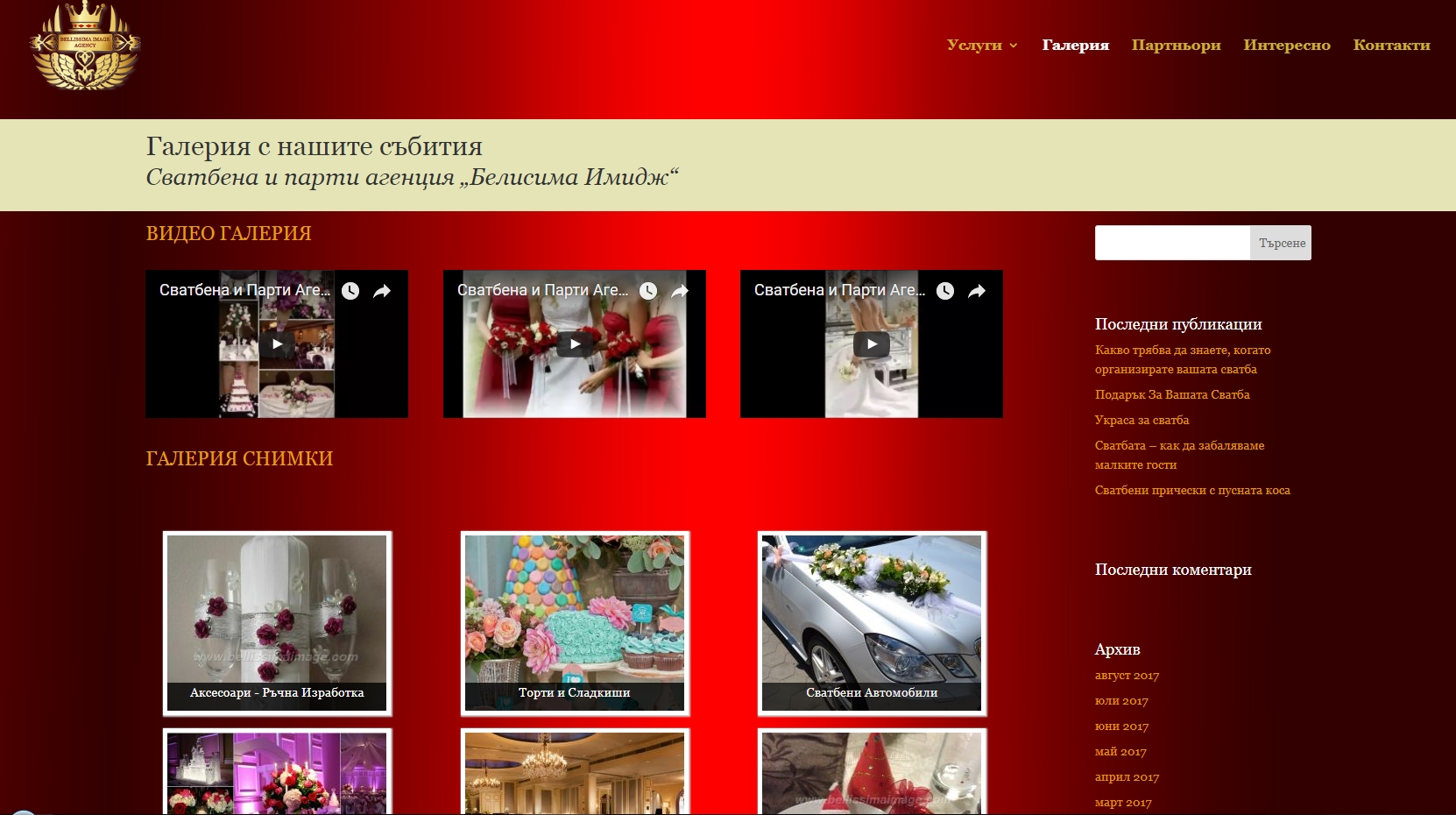 webdesign_wedding3
