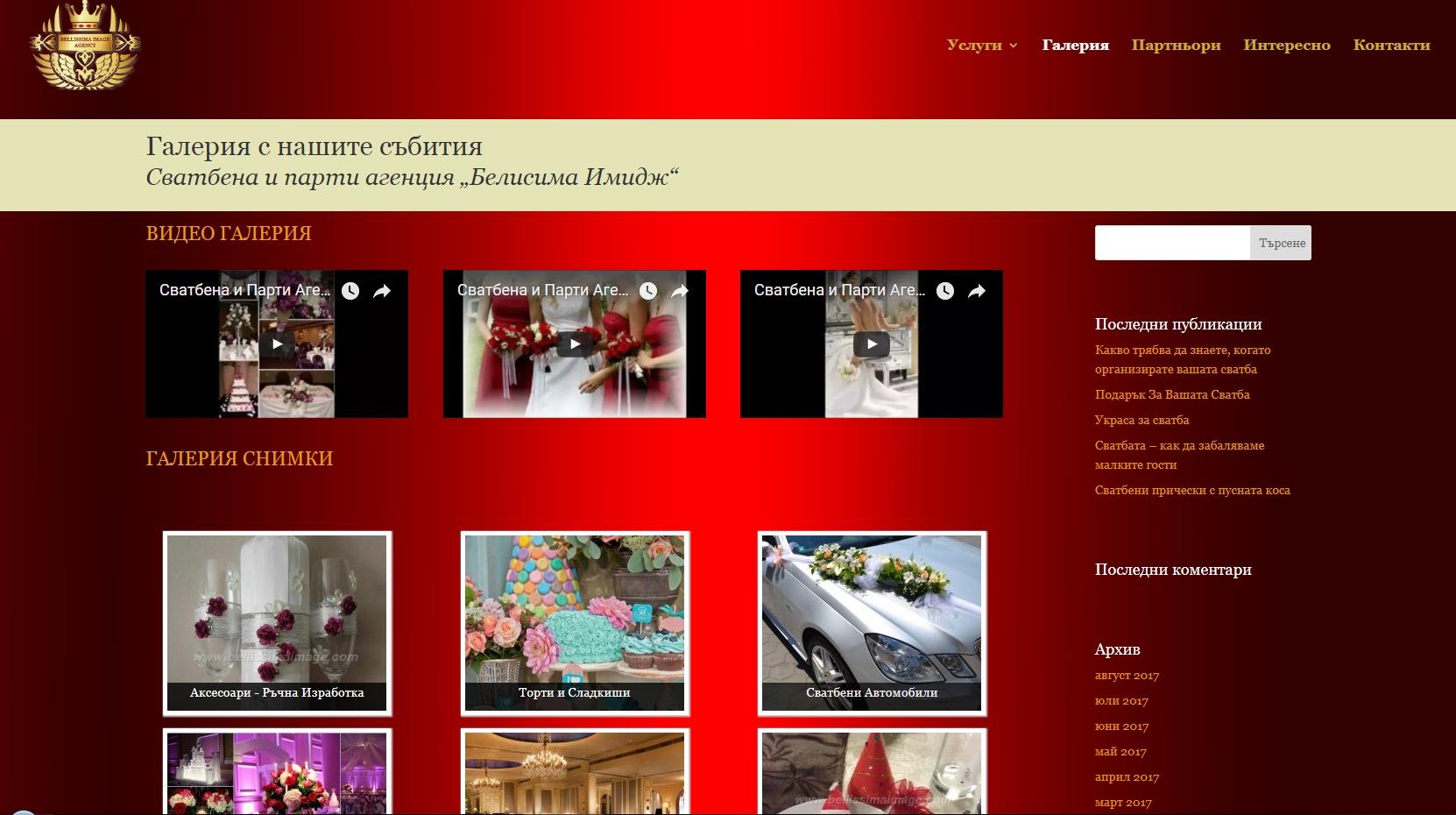webdesign_wedding3