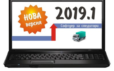 Спедитор 4 – нова версия 2019.1