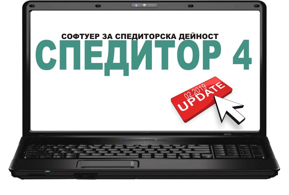 Спедитор 4 – нови функционалности 2019.02