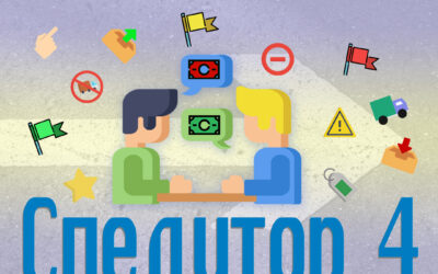 Нова система за комуникация със статуси в Спедитор 4