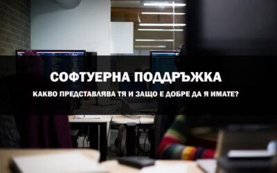 ПОДДРЪЖКА НА СОФТУЕР